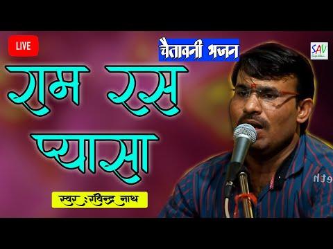 Arey Koi Jane||marwadi Desi Bhajan|| Ravindra Nath Chowan video