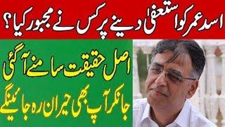 Why Asad Umar Resign & Quit Imran khan Cabinet I Latest News