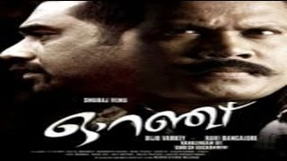 Orange Malayalam Full Movie 2012 - New Malayalam Movie - Malayalam Movies HD