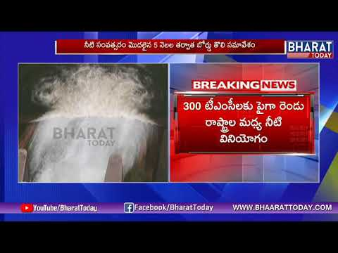 Krishna River Management Board Meeting | Bharat Today