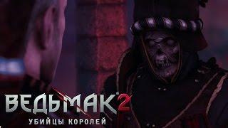 Смотреть видео игры ведьмак 3 с карном часть 7