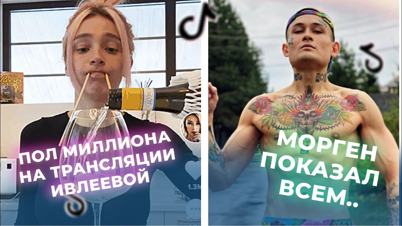 Настя Ивлиева И Моргенштерн Слив