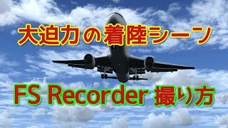 【FSX】大迫力の着陸シーン、撮影方法 FS Recorder