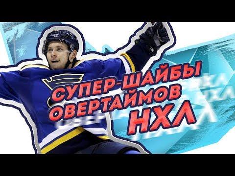ЛУЧШИЕ голы в ОВЕРТАЙМАХ НХЛ в 21 веке
