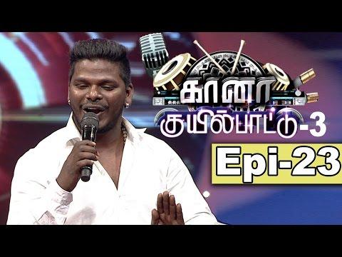 Gaana Kuyil Pattu 3   Episode 23   Balachandran