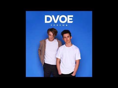 DVOE - Знаешь - Текст Песни