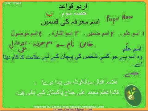 Urdu Grammar Book Pdf Free Download