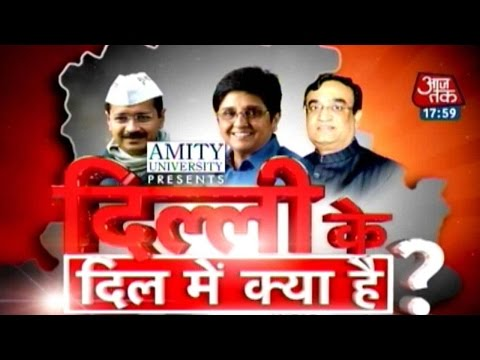 Delhi Elections: Aaj Tak opinion poll