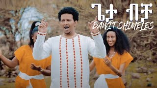"Dawit Shimeles ""Geta Bicha""  New Amharic Protestant MEzmur 2018(Official Video)"