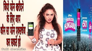 jio phone for just rupees 501 || which phones you can exchange full details ||