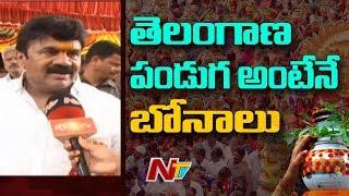 Ujjain Mahankal Bonalu 2019 | Talasani Srinivas Yadav Face To Face | NTV