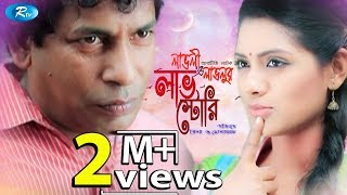 Lovely and Lavolur Love Story | Mosharraf karim | Tisha | Bangla Natok 2018 | Rtv