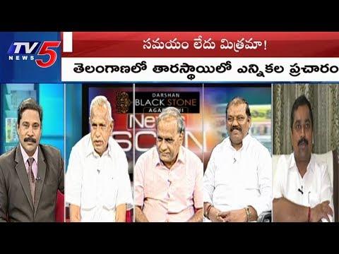 తెలంగాణలో తారస్థాయిలో ఎన్నికల ప్రచారం | TelanganaElections2018 | News Scan With Vijay | TV5 News