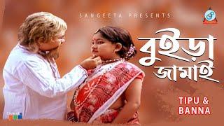 Buira Jamai by Tipu & Banna - Khude Gaanraaj | Sangeeta