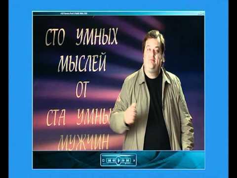 100 Умных мыслей - В. Уткин