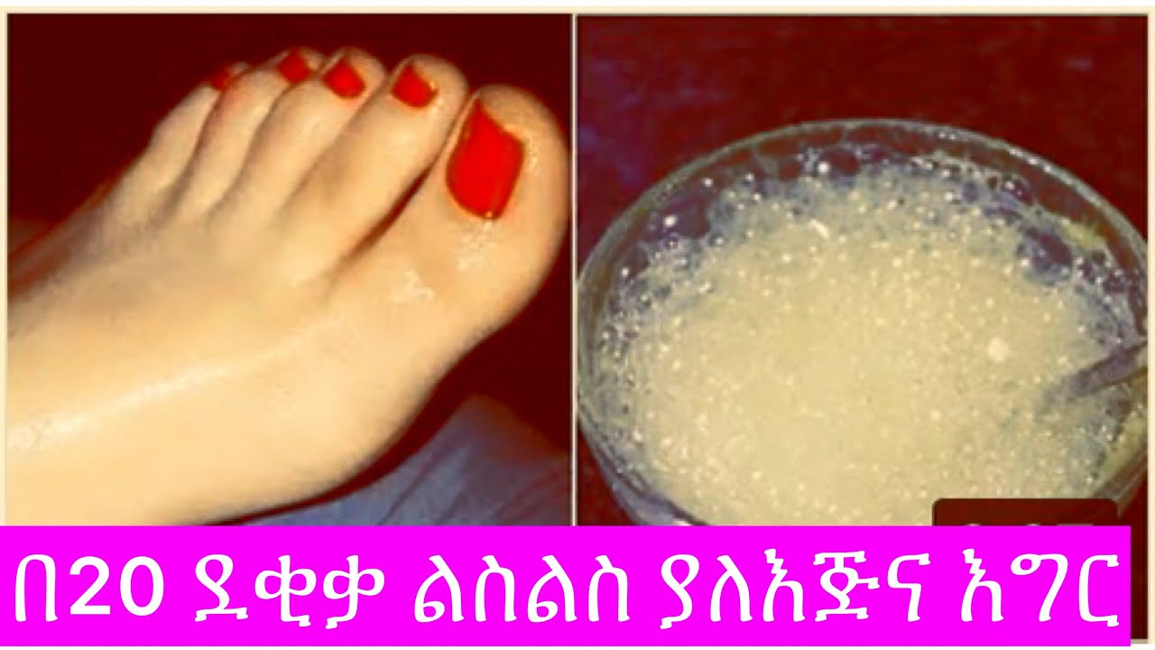 Ways to whiten your skin of hands and legs