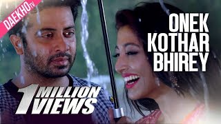 Onek Kothar Virey | Satta | Shakib Khan | Paoli Dam | Kona | Bappa Mazumder