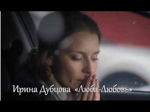 Ирина Дубцова - Люба Любовь
