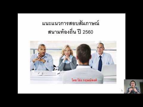 แนะแนว การสอบภาค ค สนามท้องถิ่น ปี 2560
