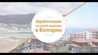 Недвижимость в Болгарии: как заработать на аренде квартиры?