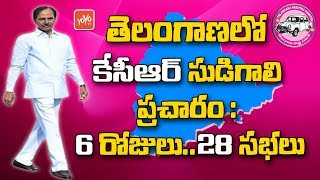 KCR Election campaign for 6 days, 28 Public Meetings from November 19 | Telangana