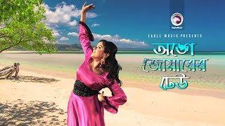 Onge Joarer Dheu | অঙ্গে জোয়ারের ঢেউ | Bangla Movie Song | Sahara | Runa Laila