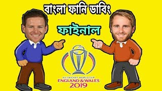 England vs New Zealand ICC Cricket World Cup 2019 Final Match Bangla Funny Dubbing #ENGvsNZ #CWC19