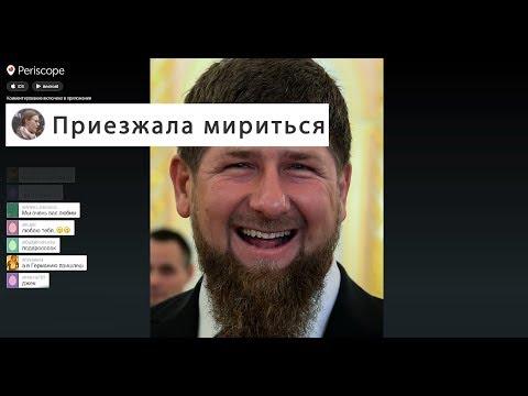 Как Собчак в Чечню к Кадырову извиняться ездила Видео из Грозного