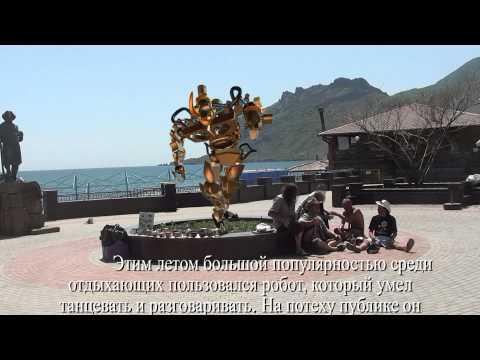 Минисериал - Ужасы Коктебеля. 5-серия Робот-Танцор