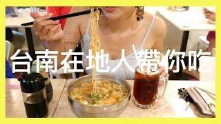 台南必吃的12道美食,在地人帶你吃!口袋名單必推小荳荳鍋燒意麵!!!