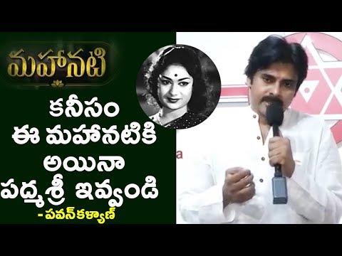 PawanKalyan Talks About MAHANATI Savitri | Filmy Monk | #Throwback Video