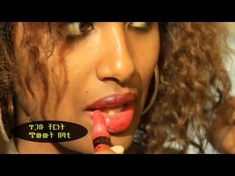 Bahil - Tigabu Chirnet - Chiwewet Bebate - (Official Music Video) - New Ethiopian Music 2016