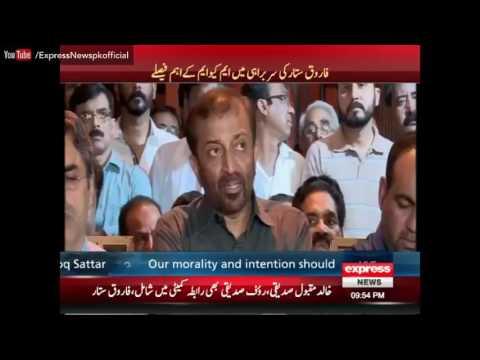 Farooq Sattar Press Conference Express News