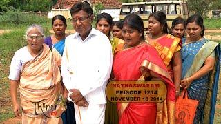 Nadhaswaram நாதஸ்வரம் Episode - 1214 (18-11-14)