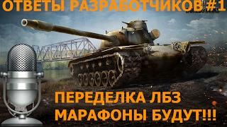 ОТВЕТЫ РАЗРАБОТЧИКОВ #1| ПЕРЕДЕЛКА ЛБЗ! МАРАФОНЫ [World of Tanks]