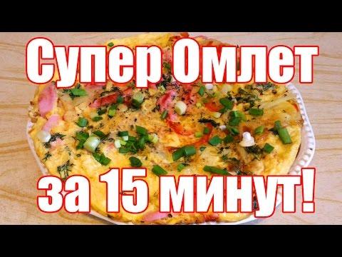 Как приготовить Омлет на сковороде? Сытный Омлет - простой с быстрый рецепт!
