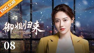 《御姐归来》 第8集 艾父最后通牒王特 开心胡娜达成协议(主演:安以轩、朱一龙)  CCTV电视剧