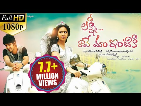 Lakshmi Raave Maa Intiki Latest Telugu Full Movie || 2015 video
