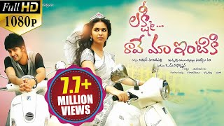 Onamalu - Lakshmi Raave Maa Intiki Latest Telugu Full Movie || 2015