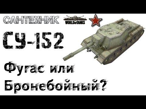 СУ-152 гайд (обзор), показательный бой на СУ152
