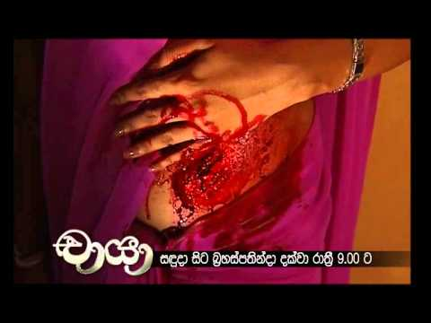 Chaya Sinhala Tele Drama Trailer 2 New video