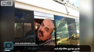 مصر العربية   عائد من ليبيا يروي معاناته وأيام الرعب
