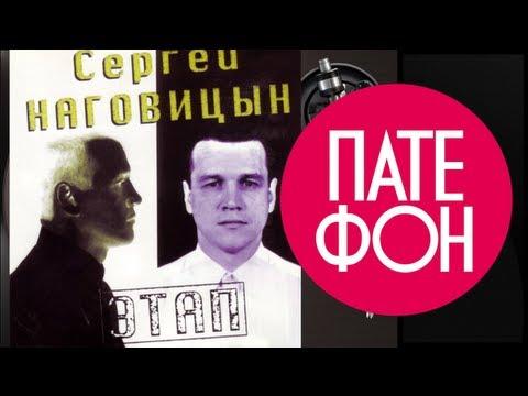 Сергей Наговицын - Этап (Весь альбом) 1997 / FULL HD