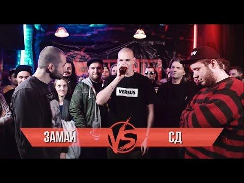 VERSUS #1 (сезон IV): Замай VS СД