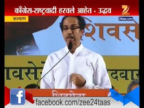 Kalyan : Shiv Sena Uddhav Thackeray On Raj Thackeray And Bjp
