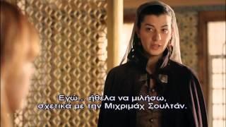 ΣΟΥΛΕ'Ι'ΜΑΝ Ο ΜΕΓΑΛΟΠΡΕΠΗΣ - Ε91 PROMO 4 GREEK SUBS