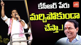 TRS Working President KTR about CM KCR | Sircilla Thanks Meet | Telangana News