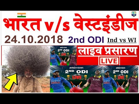 Live - India vs West Indies 2nd ODI Today Live Cricket Score Online Ind vs WI LIVE match Highlights