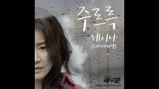 레이나 오렌지 캬라멜 - 주르륵타이틀 Lookout OST Part 3 파수꾼 OST Part 3