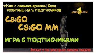 Counter-Strike:Global Offensive#БЕСПЛАТНЫЕСКИНЫ#РОЗЫГРЫШСКИНОВ#CSGO#CSGOMM#4ETKUUATOM#CS#CSGO#КСГОУ